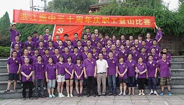 yabo24公司三十周年登山比赛