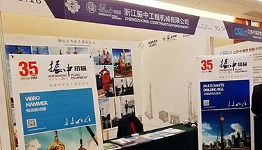我公司参加了第十三届全国桩基工程学术会议